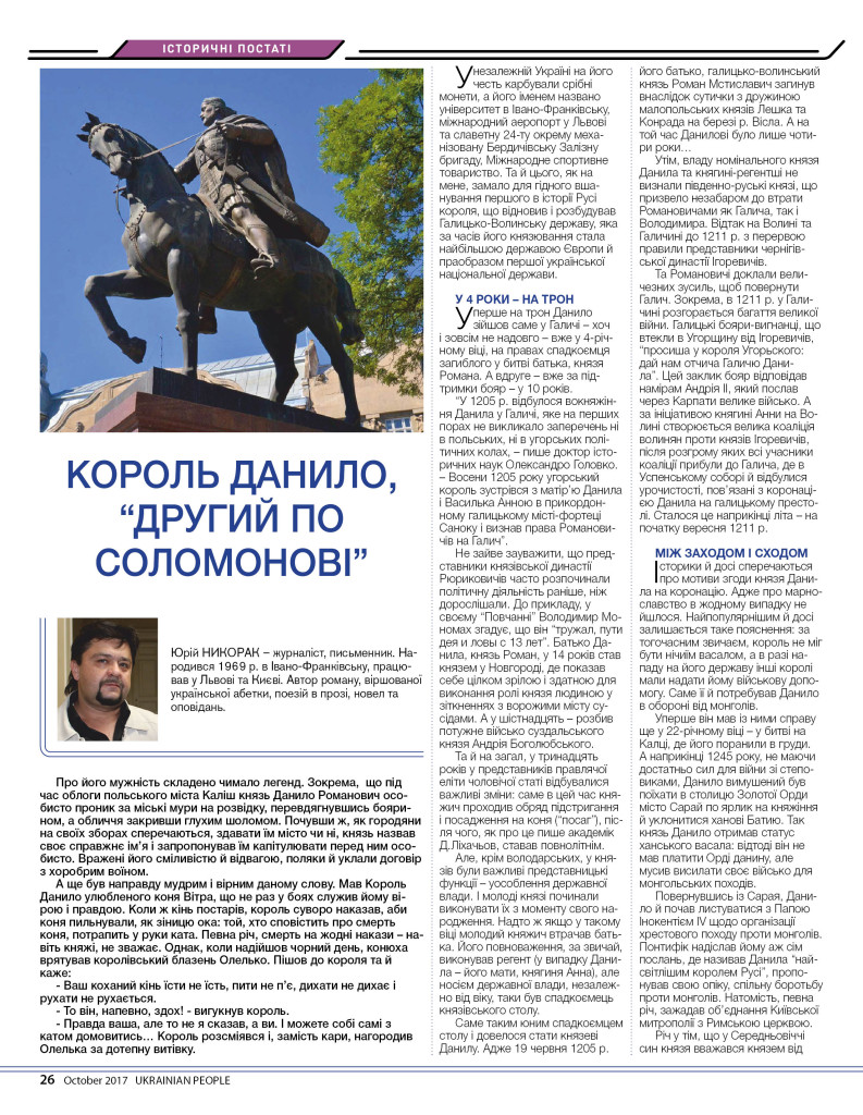 http://ukrainianpeople.us/wp-content/uploads/2017/10/page_26-793x1024.jpg