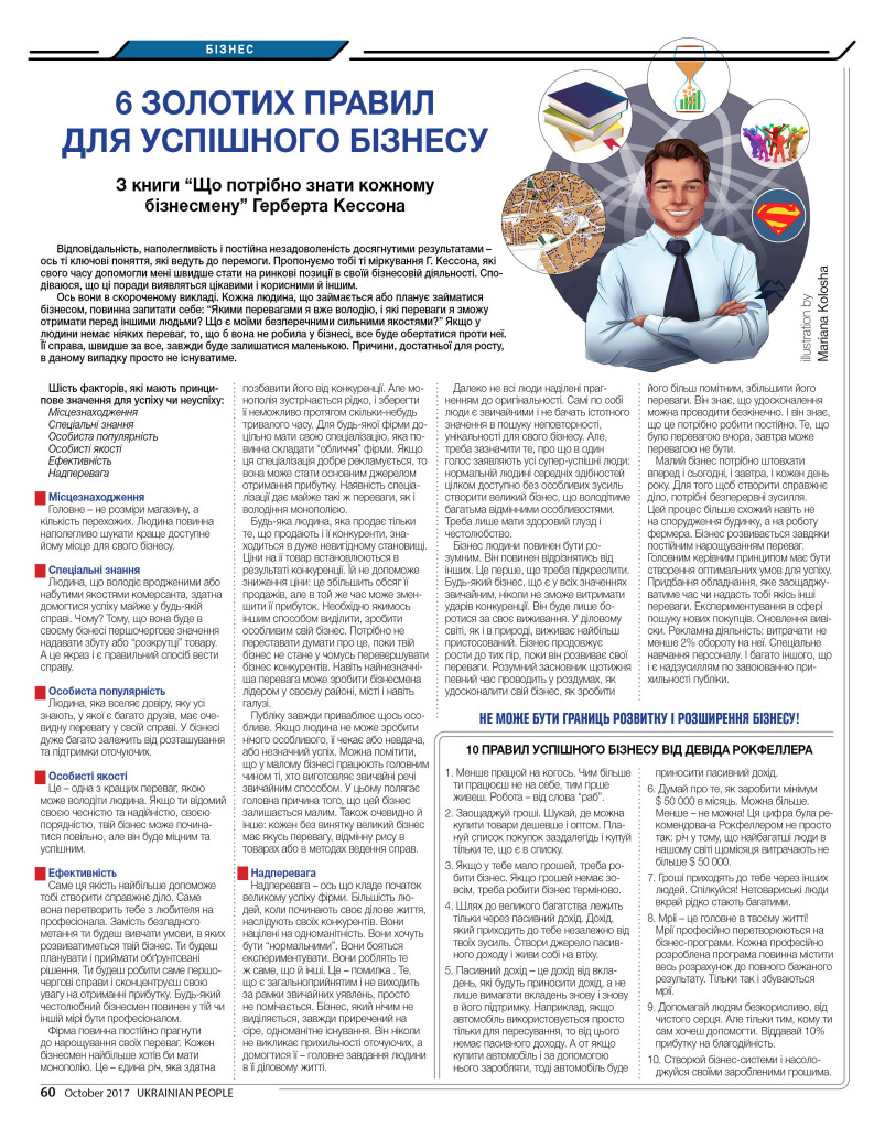 http://ukrainianpeople.us/wp-content/uploads/2017/10/page_60-793x1024.jpg