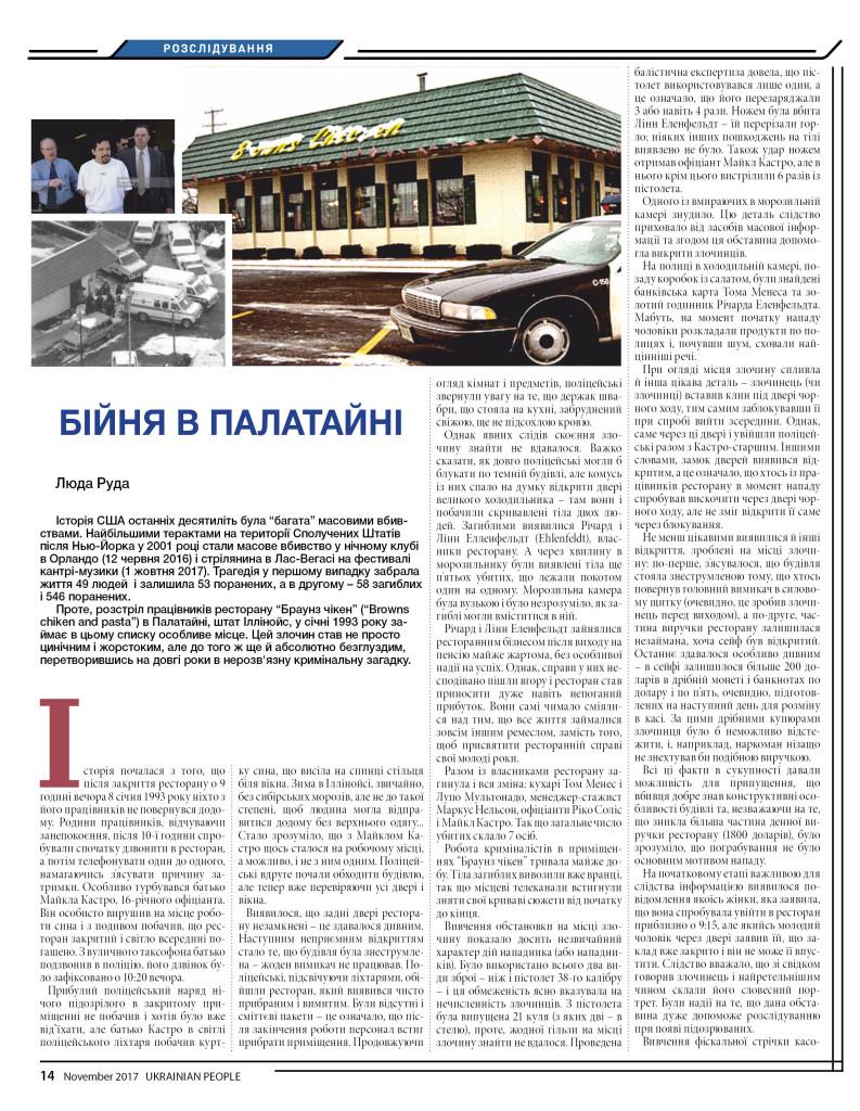 https://ukrainianpeople.us/wp-content/uploads/2017/11/page_14-793x1024.jpg