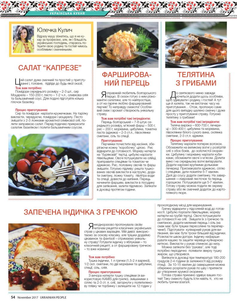 https://ukrainianpeople.us/wp-content/uploads/2017/11/page_54-793x1024.jpg