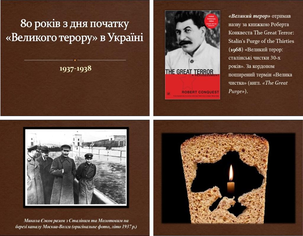 """80 років з дня початку """"Великого терору"""" в Україн"""