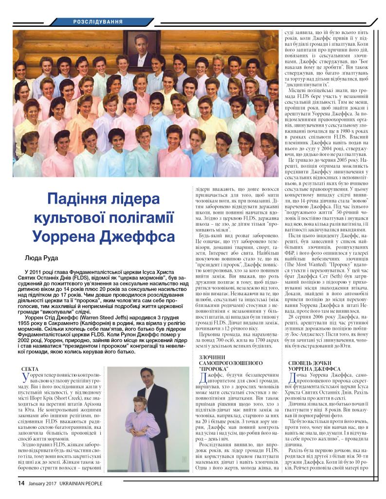 https://ukrainianpeople.us/wp-content/uploads/2017/12/page_141-793x1024.jpg