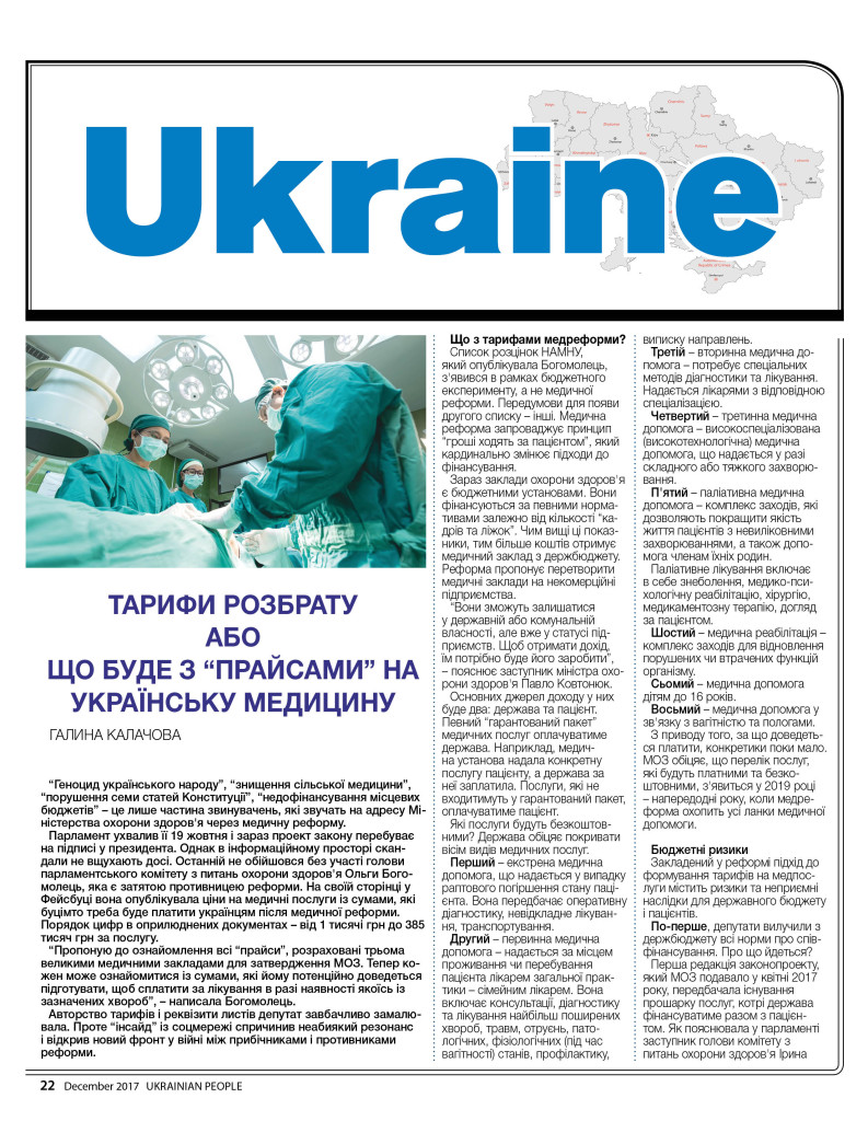 http://ukrainianpeople.us/wp-content/uploads/2017/12/page_22-793x1024.jpg