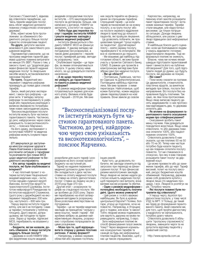 http://ukrainianpeople.us/wp-content/uploads/2017/12/page_23-793x1024.jpg
