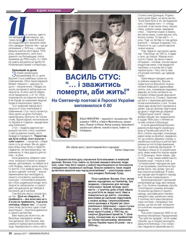 https://ukrainianpeople.us/wp-content/uploads/2017/12/page_301-793x1024.jpg