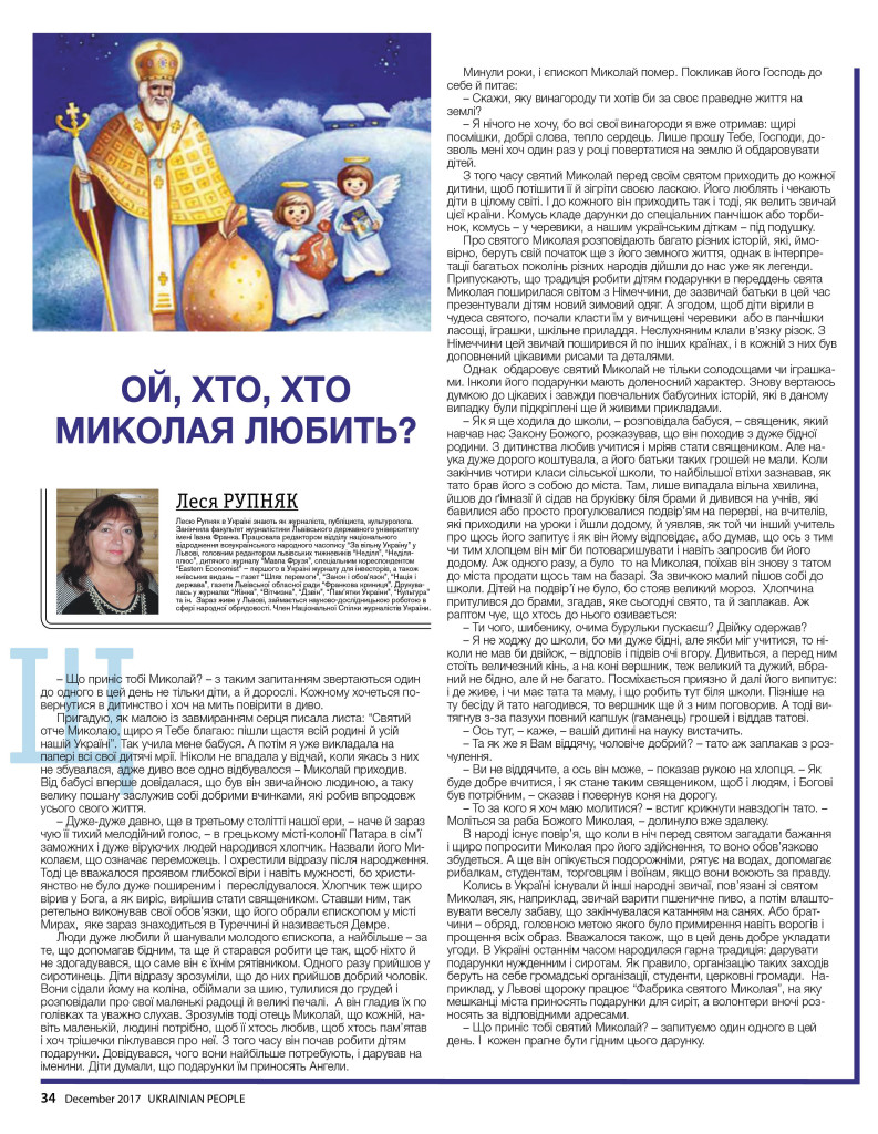http://ukrainianpeople.us/wp-content/uploads/2017/12/page_34-793x1024.jpg