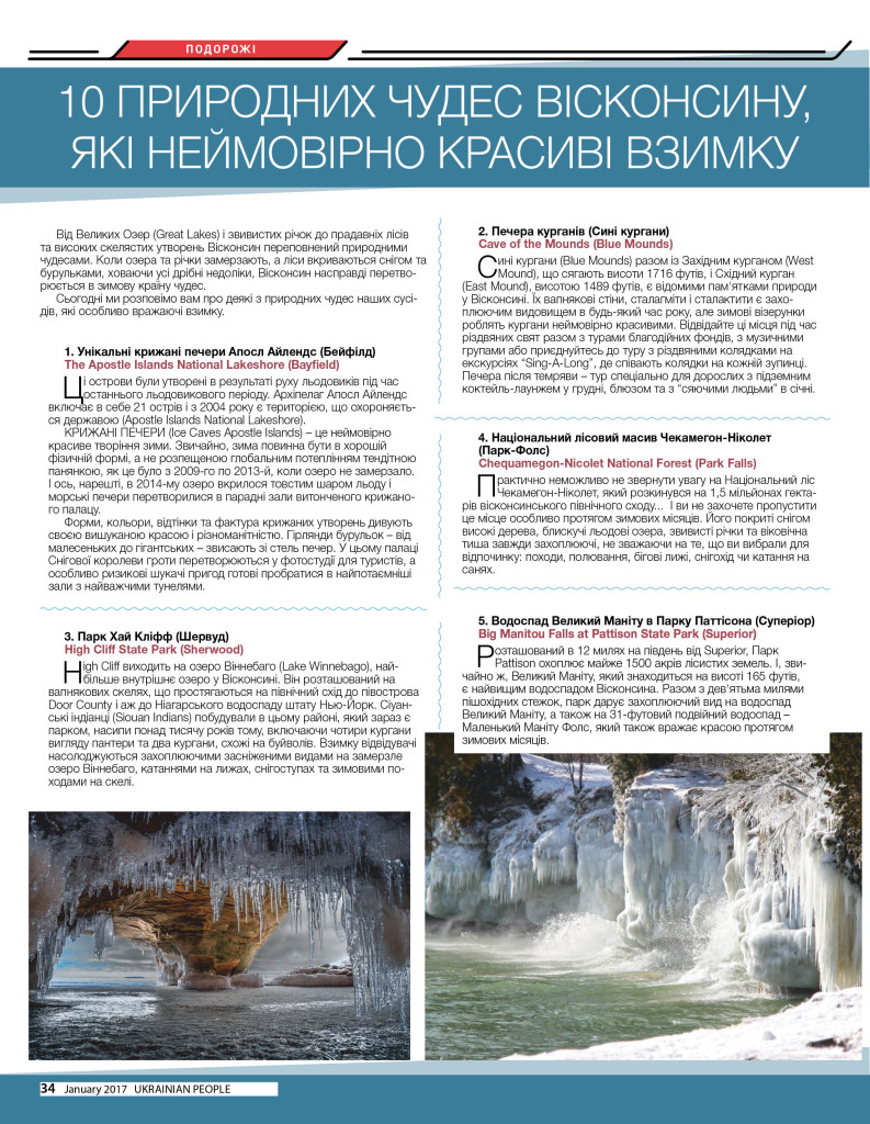 http://ukrainianpeople.us/wp-content/uploads/2017/12/page_341-793x1024.jpg
