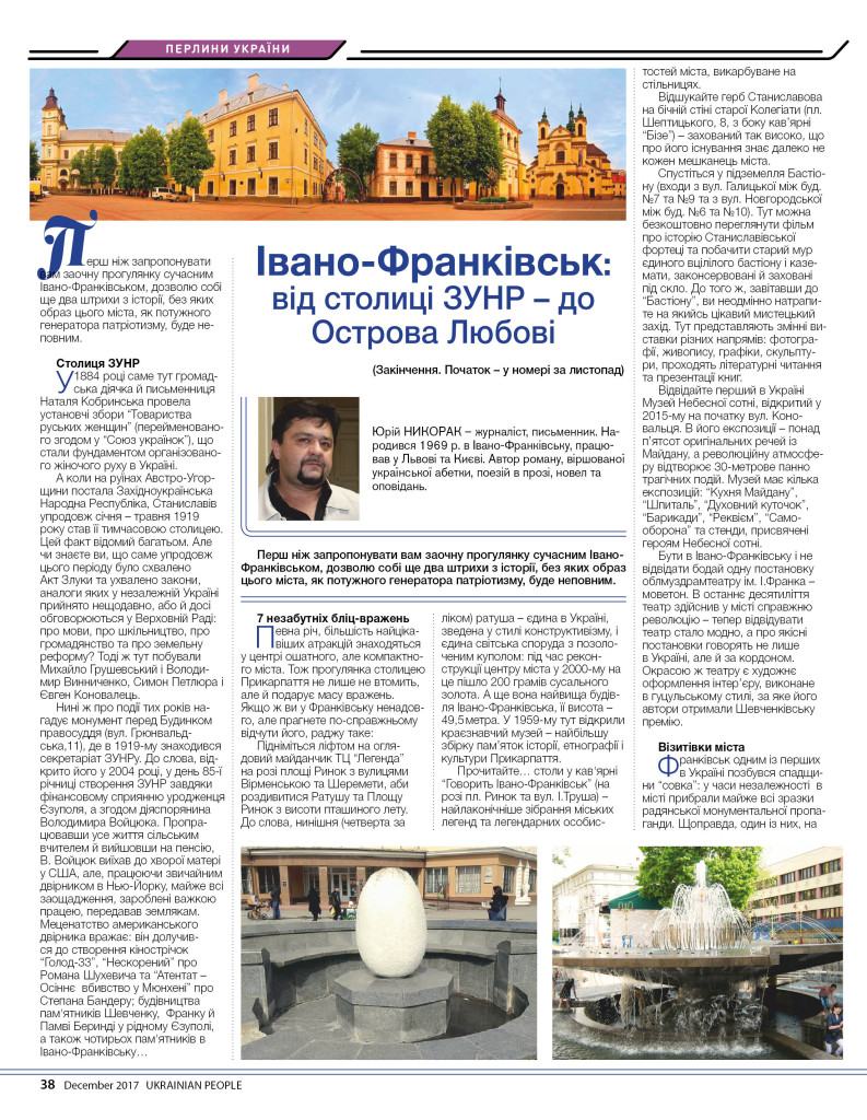 http://ukrainianpeople.us/wp-content/uploads/2017/12/page_38-793x1024.jpg