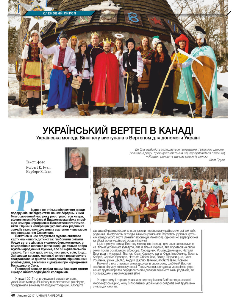 http://ukrainianpeople.us/wp-content/uploads/2017/12/page_401-793x1024.jpg
