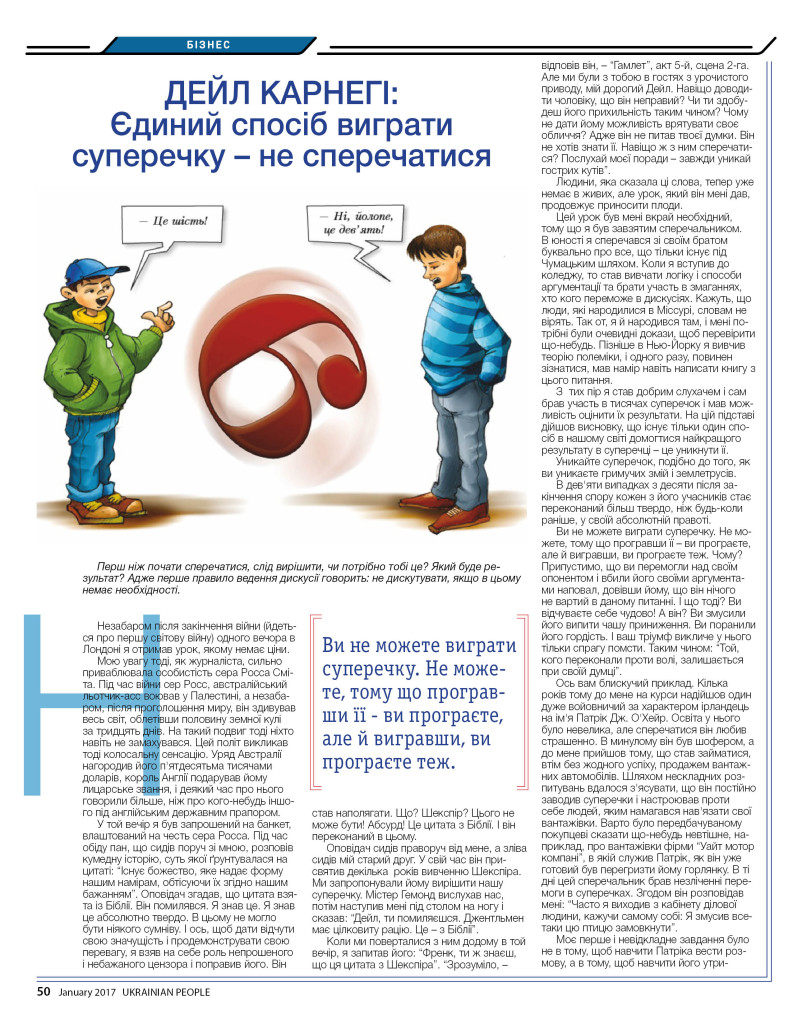 https://ukrainianpeople.us/wp-content/uploads/2017/12/page_501-793x1024.jpg
