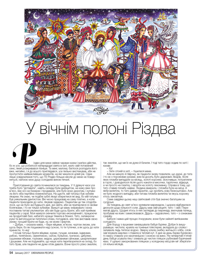 https://ukrainianpeople.us/wp-content/uploads/2017/12/page_541-793x1024.jpg