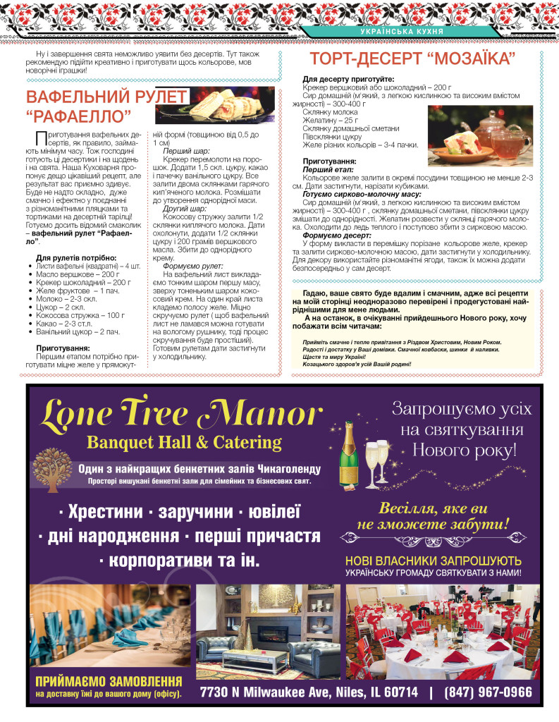 http://ukrainianpeople.us/wp-content/uploads/2017/12/page_55-793x1024.jpg