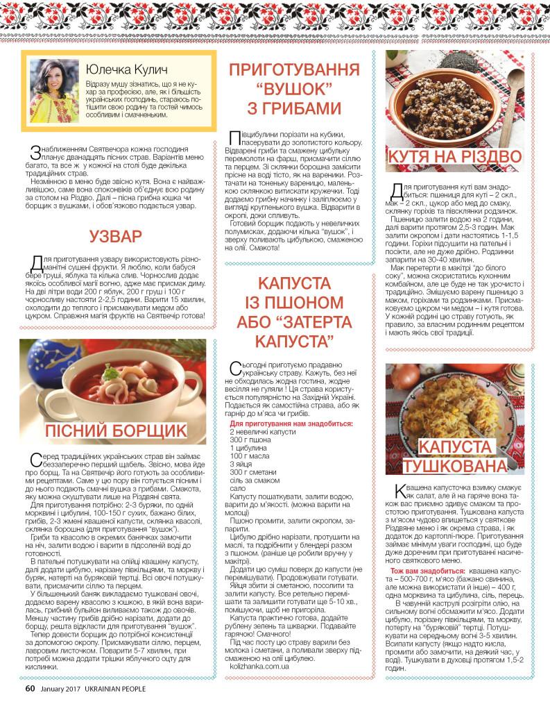 https://ukrainianpeople.us/wp-content/uploads/2017/12/page_601-793x1024.jpg