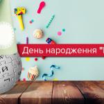 """""""Вікіпедія"""" святкує свій 17-й День народження / 24 канал"""