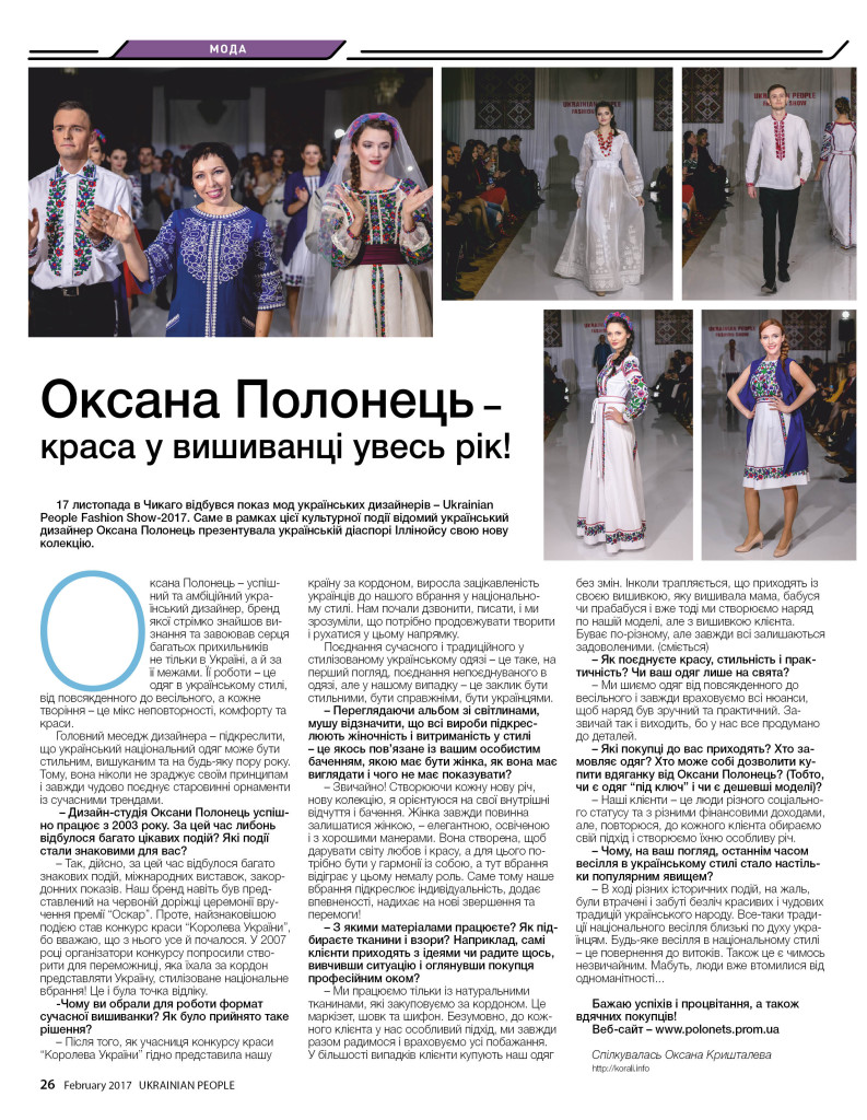 http://ukrainianpeople.us/wp-content/uploads/2018/01/page_26-793x1024.jpg