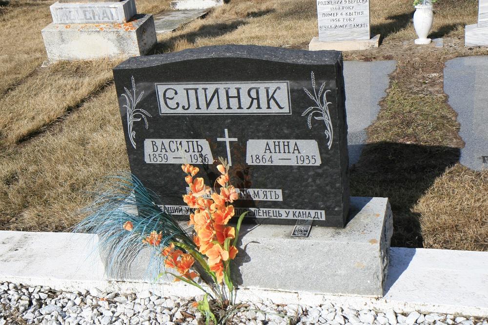 Поховання В. Єленяка на цвинтарі української парафії у містечку Чипмен, Альберта.