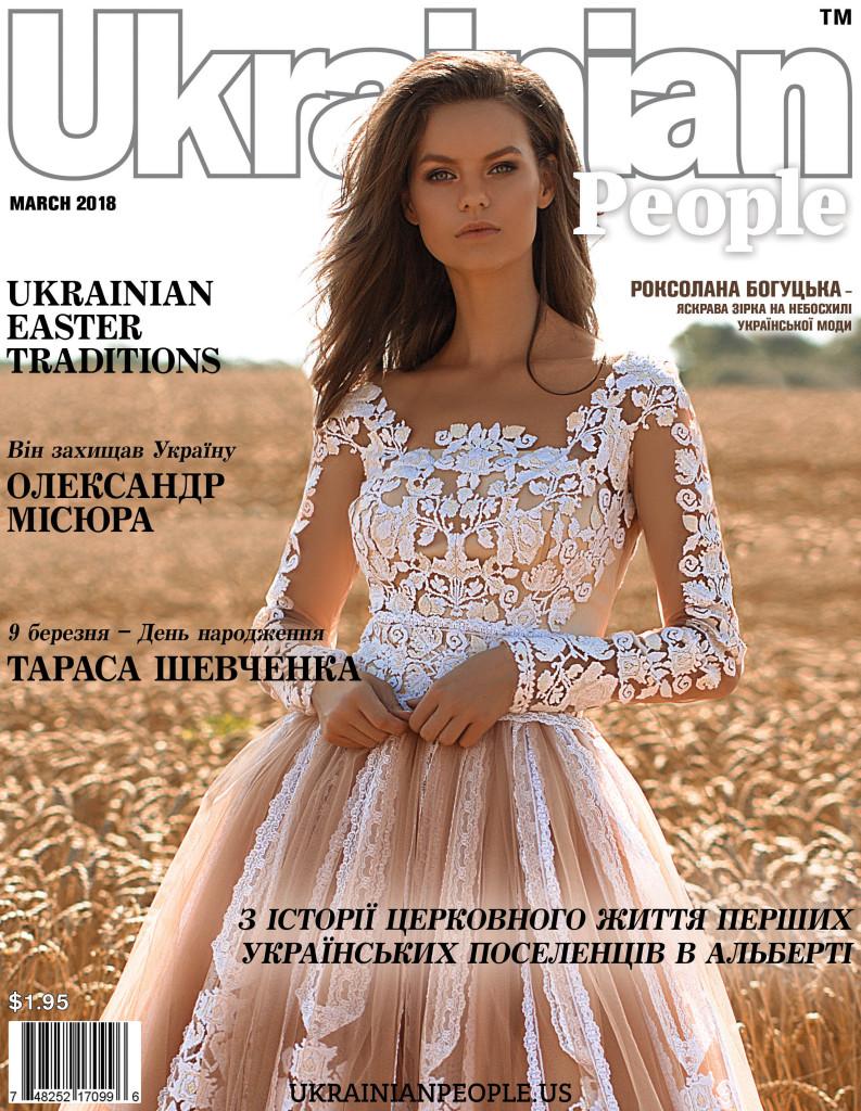 http://ukrainianpeople.us/wp-content/uploads/2018/03/page_1-793x1024.jpg