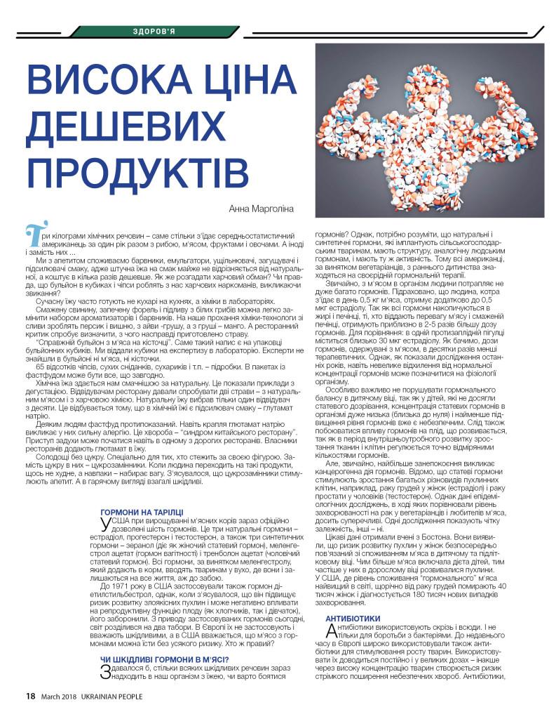 http://ukrainianpeople.us/wp-content/uploads/2018/03/page_18-793x1024.jpg