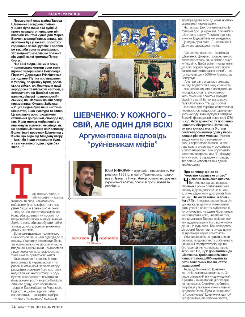 http://ukrainianpeople.us/wp-content/uploads/2018/03/page_24-793x1024.jpg
