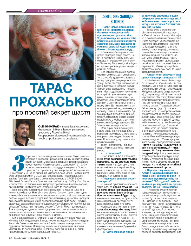 http://ukrainianpeople.us/wp-content/uploads/2018/03/page_26-793x1024.jpg