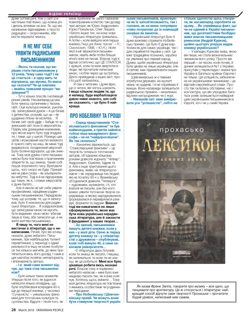 http://ukrainianpeople.us/wp-content/uploads/2018/03/page_28-793x1024.jpg