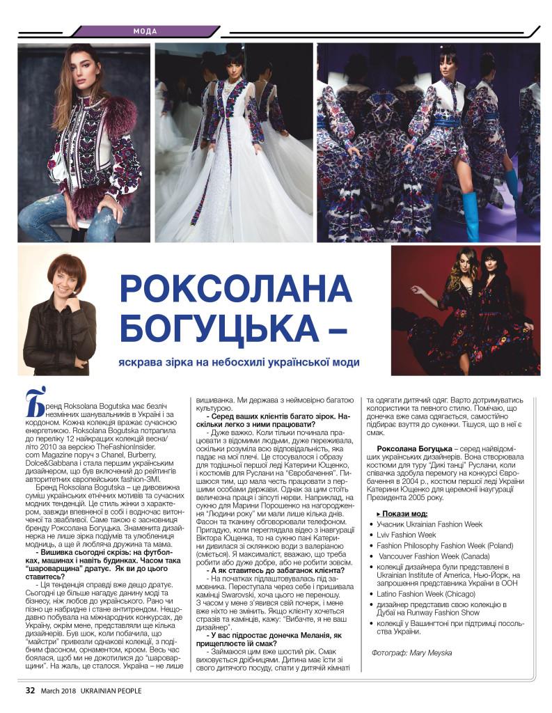 http://ukrainianpeople.us/wp-content/uploads/2018/03/page_32-793x1024.jpg