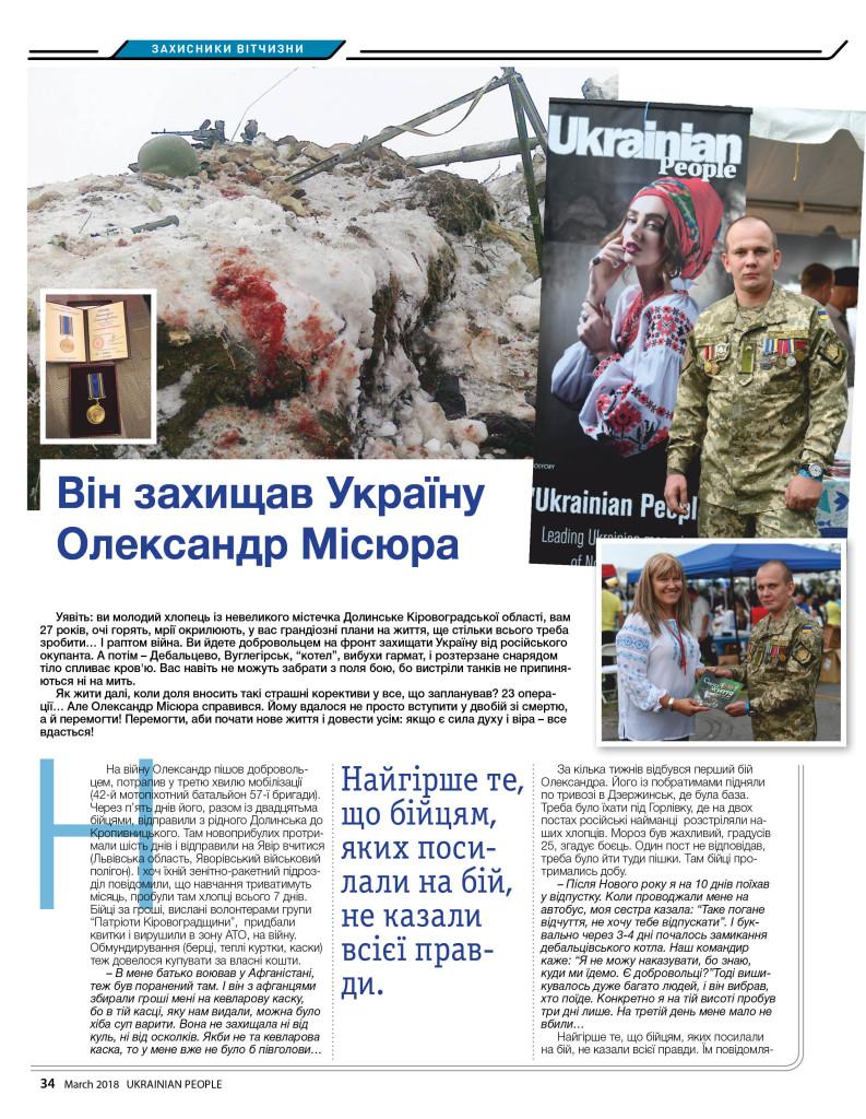http://ukrainianpeople.us/wp-content/uploads/2018/03/page_34-793x1024.jpg