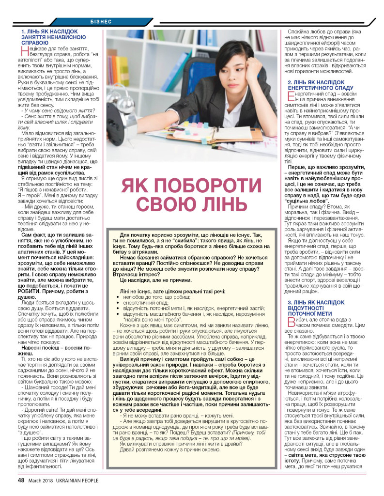 http://ukrainianpeople.us/wp-content/uploads/2018/03/page_48-793x1024.jpg
