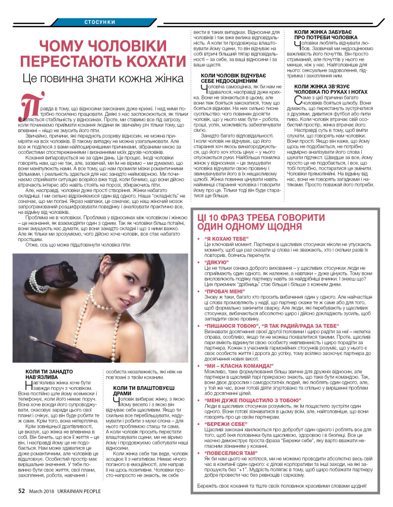 http://ukrainianpeople.us/wp-content/uploads/2018/03/page_52-793x1024.jpg
