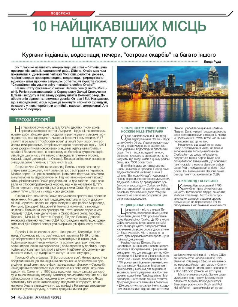 http://ukrainianpeople.us/wp-content/uploads/2018/03/page_54-793x1024.jpg