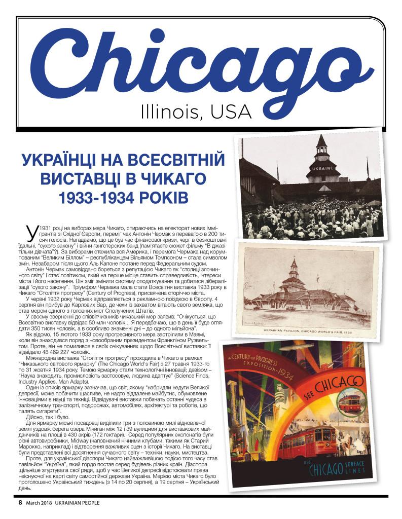 http://ukrainianpeople.us/wp-content/uploads/2018/03/page_8-793x1024.jpg