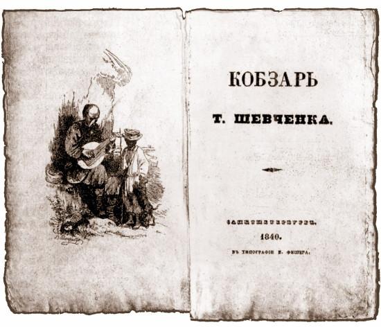 pic_S_H_Shevchenko Kobzar (1840)