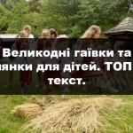 velykodni-hayivky-ta-vesnyanky-dlya-ditey-top-10-tekst-1 (1)