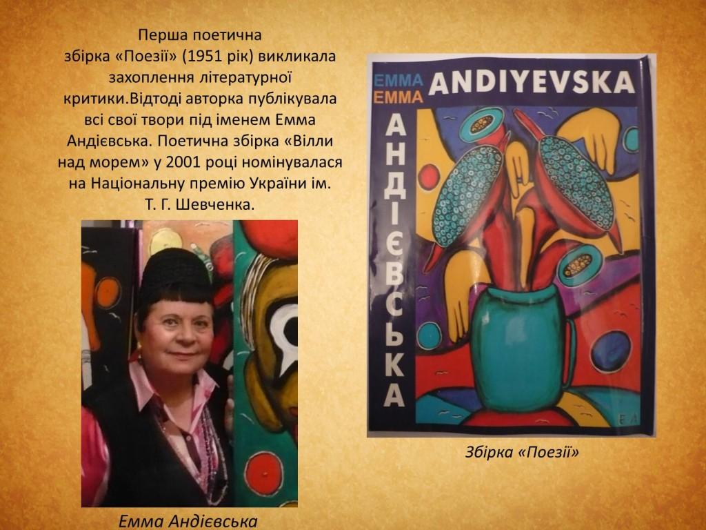 книжка Анді