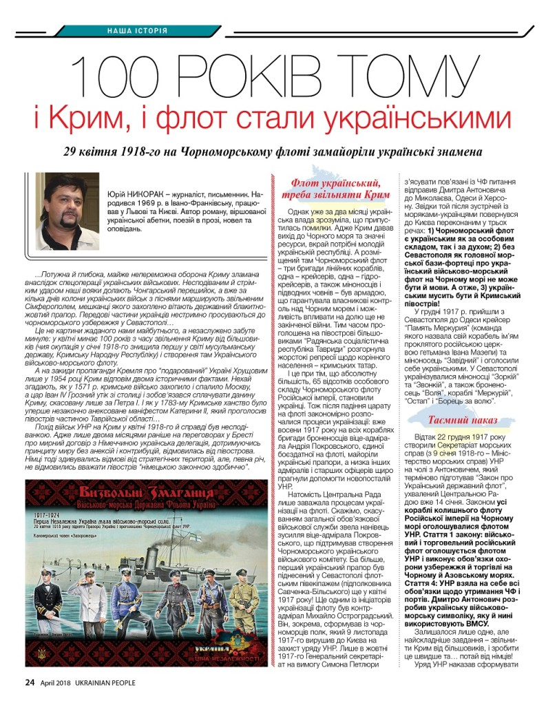 https://ukrainianpeople.us/wp-content/uploads/2018/04/00_Ukrainian_people_April_124-793x1024.jpg