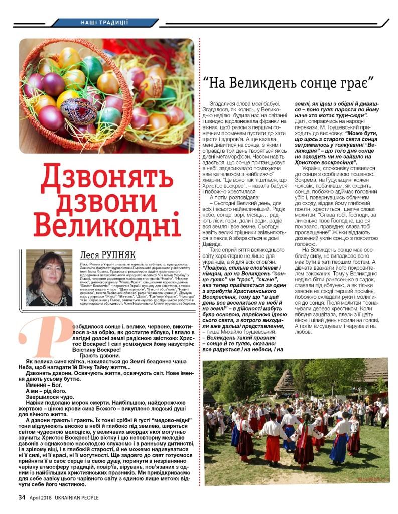 http://ukrainianpeople.us/wp-content/uploads/2018/04/00_Ukrainian_people_April_134-793x1024.jpg