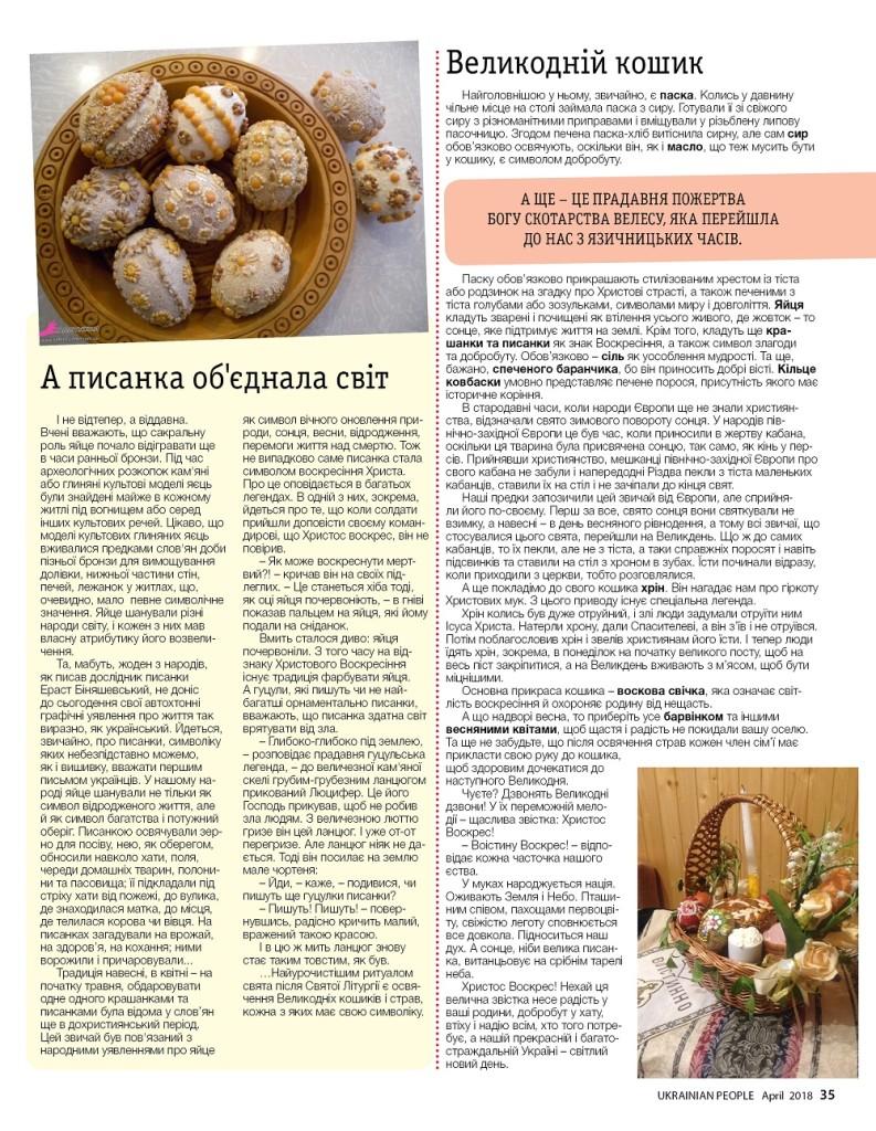 http://ukrainianpeople.us/wp-content/uploads/2018/04/00_Ukrainian_people_April_135-793x1024.jpg