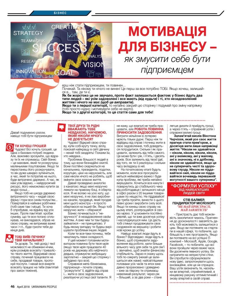 http://ukrainianpeople.us/wp-content/uploads/2018/04/00_Ukrainian_people_April_146-793x1024.jpg