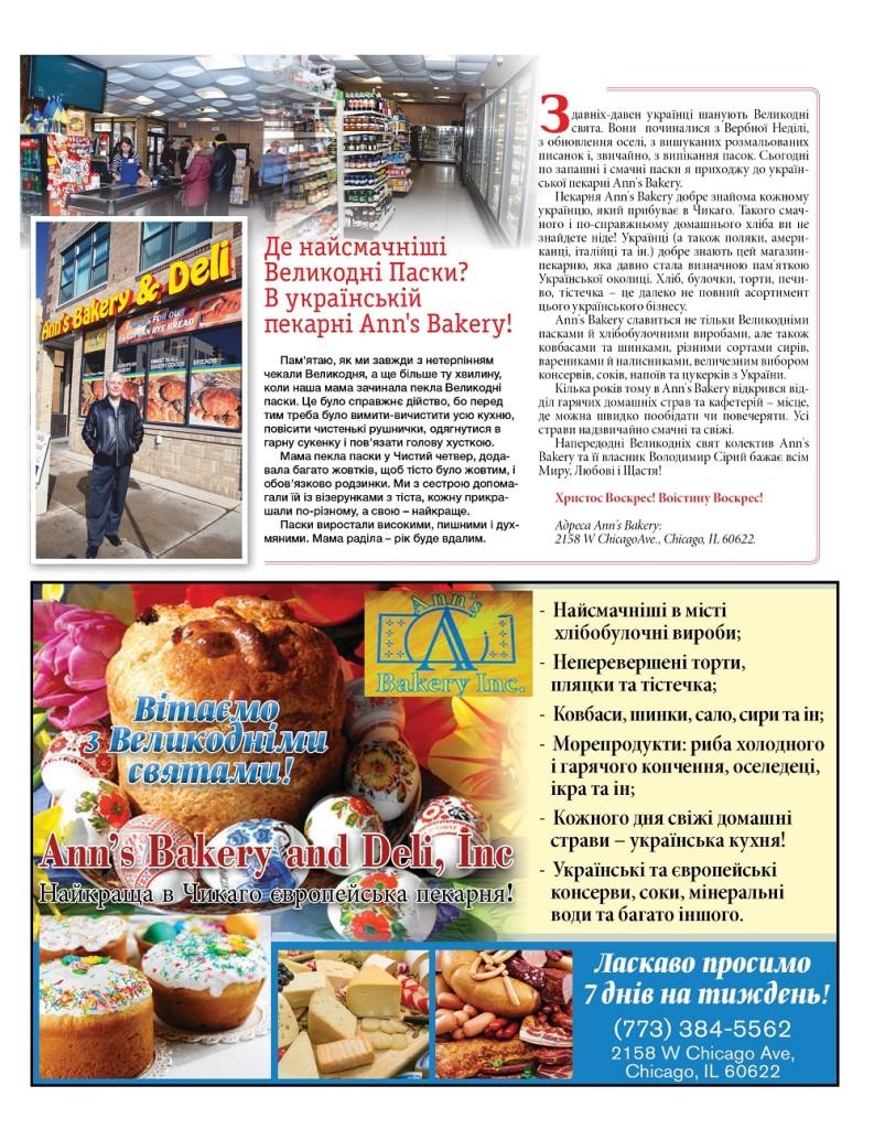 http://ukrainianpeople.us/wp-content/uploads/2018/04/00_Ukrainian_people_April_149-793x1024.jpg