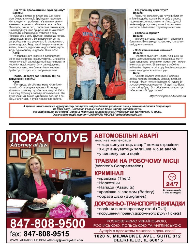 http://ukrainianpeople.us/wp-content/uploads/2018/04/00_Ukrainian_people_April_15-793x1024.jpg