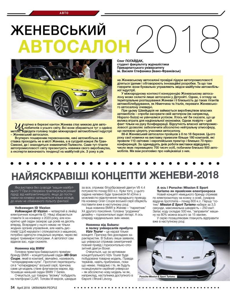 http://ukrainianpeople.us/wp-content/uploads/2018/04/00_Ukrainian_people_April_154-793x1024.jpg