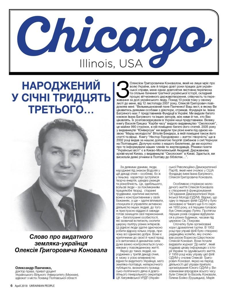 http://ukrainianpeople.us/wp-content/uploads/2018/04/00_Ukrainian_people_April_16-793x1024.jpg