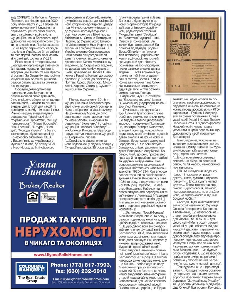 http://ukrainianpeople.us/wp-content/uploads/2018/04/00_Ukrainian_people_April_18-793x1024.jpg