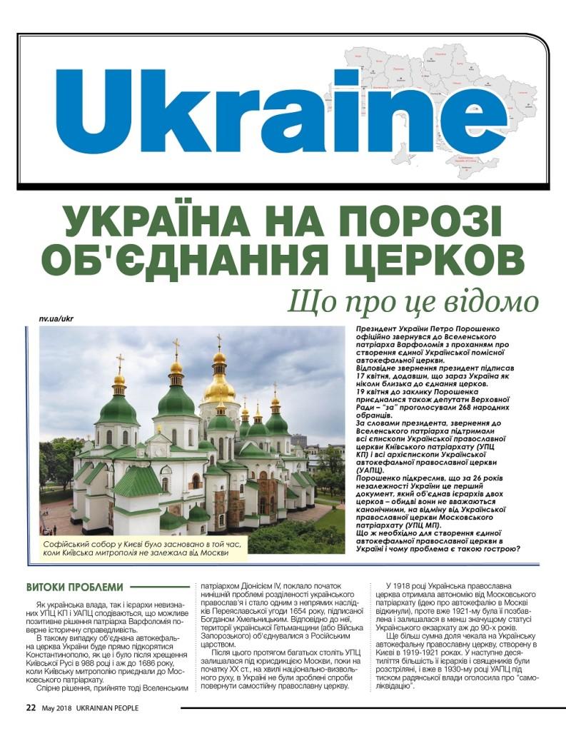 http://ukrainianpeople.us/wp-content/uploads/2018/04/01_UP_may_122-793x1024.jpg