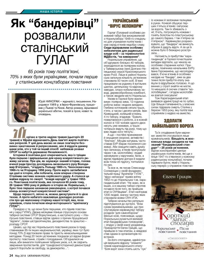 http://ukrainianpeople.us/wp-content/uploads/2018/04/01_UP_may_124-793x1024.jpg