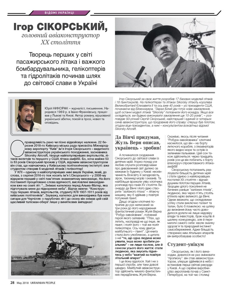 http://ukrainianpeople.us/wp-content/uploads/2018/04/01_UP_may_128-793x1024.jpg