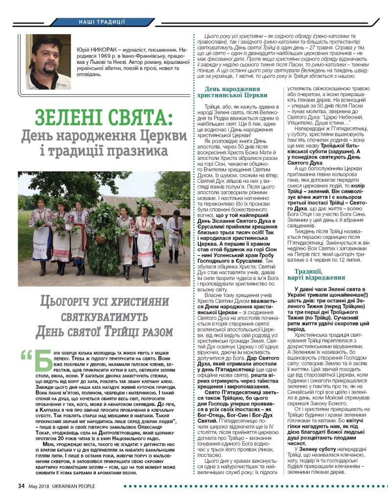 http://ukrainianpeople.us/wp-content/uploads/2018/04/01_UP_may_134-793x1024.jpg