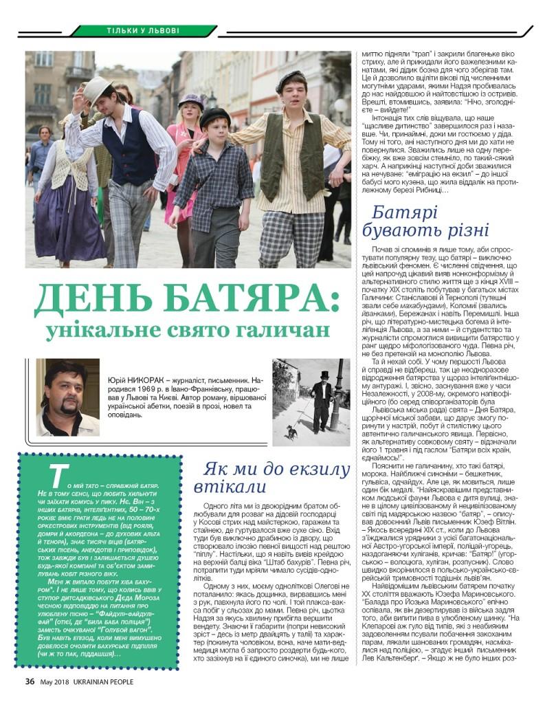 http://ukrainianpeople.us/wp-content/uploads/2018/04/01_UP_may_136-793x1024.jpg