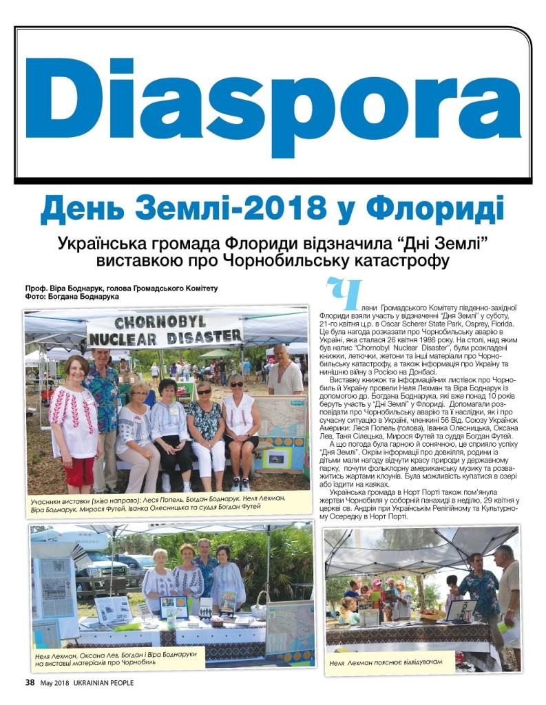 http://ukrainianpeople.us/wp-content/uploads/2018/04/01_UP_may_138-793x1024.jpg