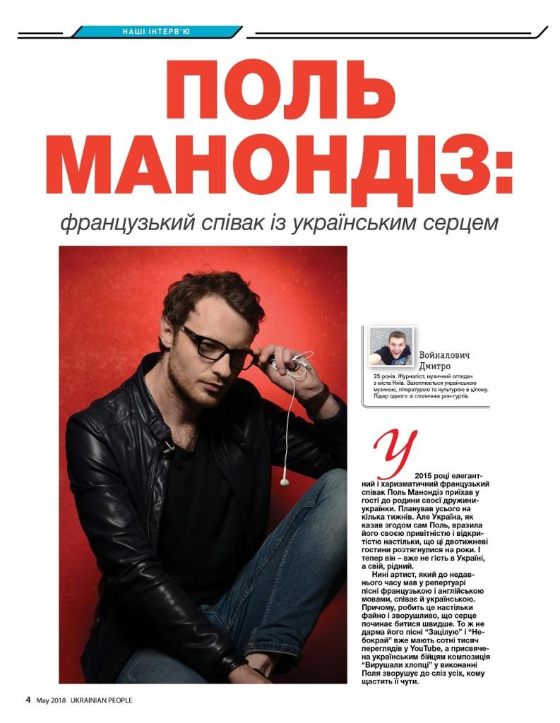 http://ukrainianpeople.us/wp-content/uploads/2018/04/01_UP_may_14-793x1024.jpg